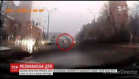 Василий Вирастюк выложил в соцсеть видео с кадрами автомобиля, сбившего его сына