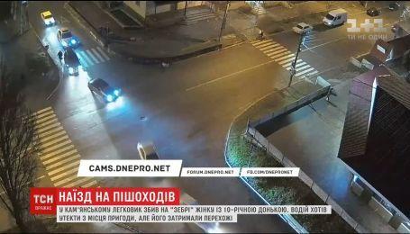 """В Каменском водитель легковушки на """"зебре"""" сбил мать с 10-летним ребенком"""