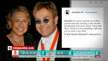Мать Элтона Джона умерла в возрасте 92 года