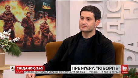 """Создатели военной драмы """"Киборги"""" рассказали о съемках и замысле фильма"""
