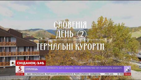 Мой путеводитель. Словения - роскошь минеральных и термальных вод