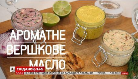 Готовим ароматное винное масло - рецепты Сеничкина