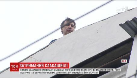 СБУ с Генпрокуратурой задержали Саакашвили