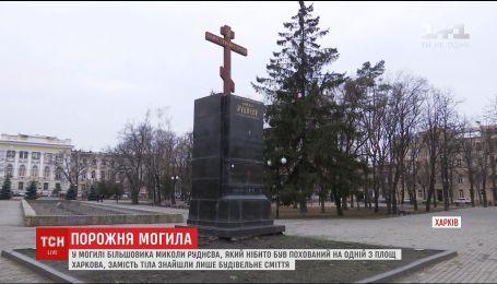 У Харкові розкопали могилу більшовика Руднєва, яка виявилася порожньою