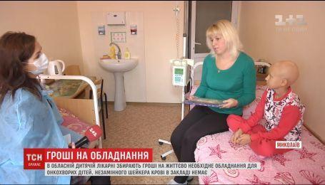В Николаеве собирают деньги на оборудование, которое может спасать жизни онкобольных детей