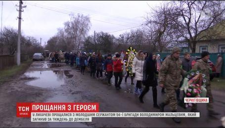 Українського воїна Мальцева провели в останню путь на Чернігівщині