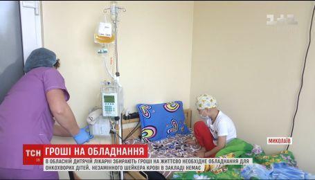 У Миколаєві дитяча лікарня потребує грошей на обладнання для порятунку онкохворих дітей