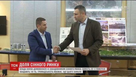 Мэр Кличко пошел на мировую с застройщиком Сенного рынка, несмотря на ограничения в генплане столицы