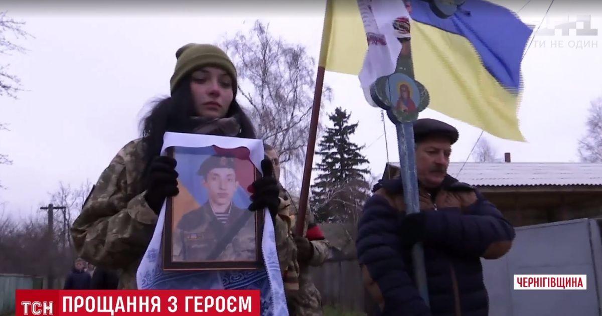 На Чернігівщині поховали добровольця, який не дожив тижня до дембеля