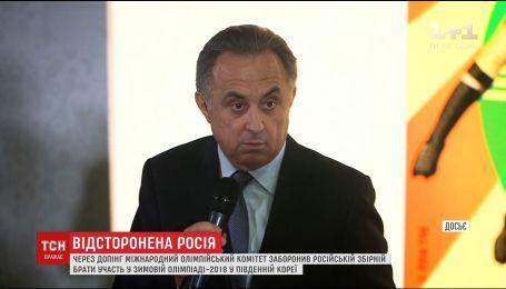 МОК отстранил Россию от участия в Олимпийских играх