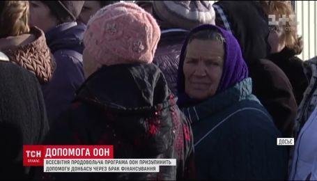 ООН призупиняє допомогу жителям Донбасу