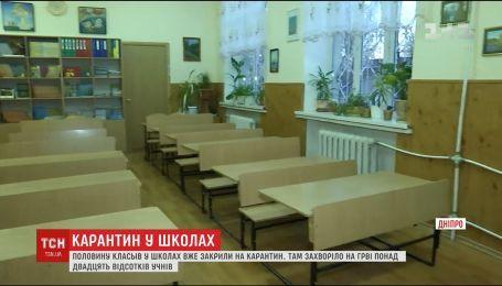 Пять с половиной тысяч школьников Днепра из-за ОРВИ ушли на вынужденные каникулы