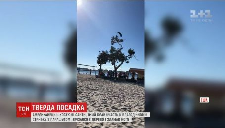 Американець у костюмі Санти під час благодійного стрибка з парашутом врізався у дерево