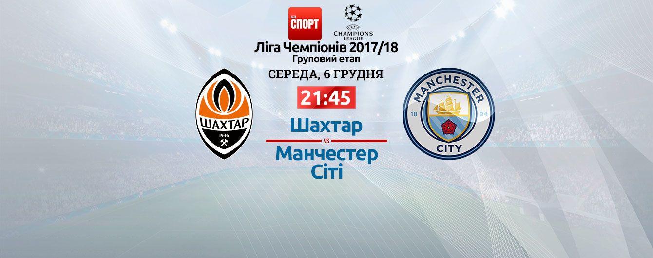 Шахтар - Манчестер Сіті - 2:1. Онлайн-трансляція Ліги чемпіонів