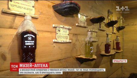"""Высоко в Карпатах открыли """"Дедовую аптеку-музей"""""""