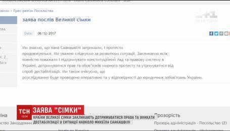 Страны G7 призывают избегать дестабилизации в ситуации вокруг Саакашвили