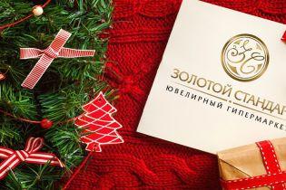 """Новорічний розпродаж: """"Золотий стандарт"""" дарує знижки до 50% на ювелірну продукцію"""