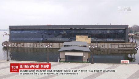 В центре Днепра без документов и разрешений пришвартовался гигантский МАФ на барже