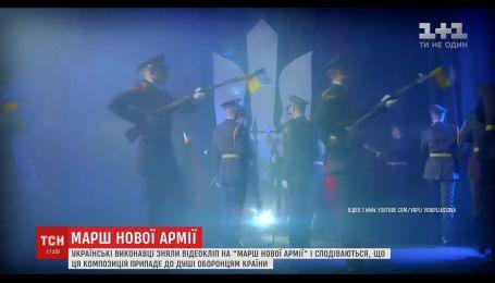 """Украинские звезды сняли клип на """"Марш новой украинской армии"""""""