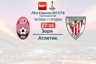Заря - Атлетик - 0:2. Онлайн-трансляция матча Лиги Европы