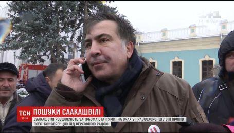 Саакашвили официально объявили в розыск