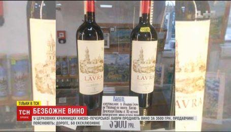 У церковних крамницях Києво-Печерської лаври продають вино по 3500 гривень