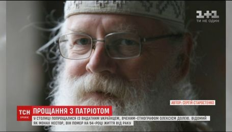 В Киеве попрощались с выдающимся ученым-этнографом Алексеем Судьбой