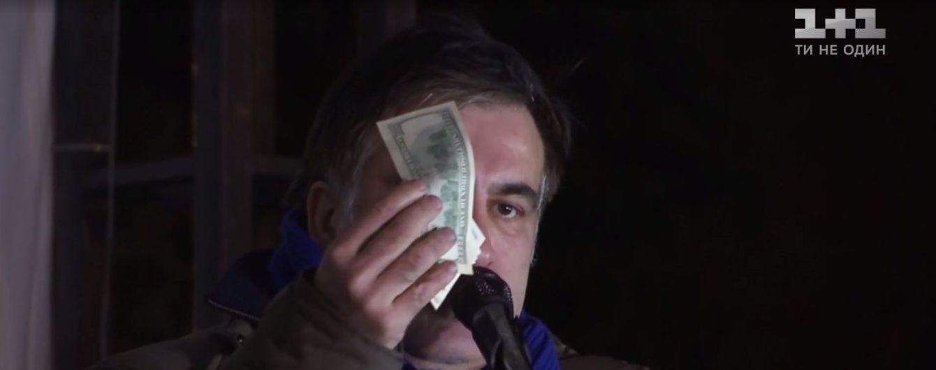 Саакашвили на митинге под ВР похвастался тысячей долларов, якобы переданных какой-то женщиной
