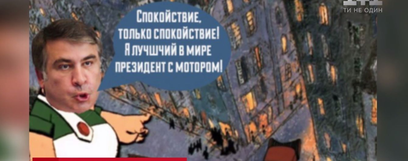 Карлсон, Мюнхаузен, Супермен: интернет-юзеры второй день смеются с Саакашвили на крыше дома