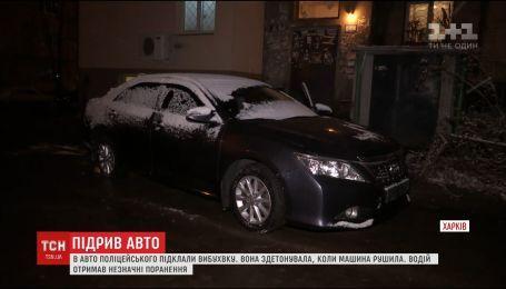В Харькове взорвали автомобиль полицейского