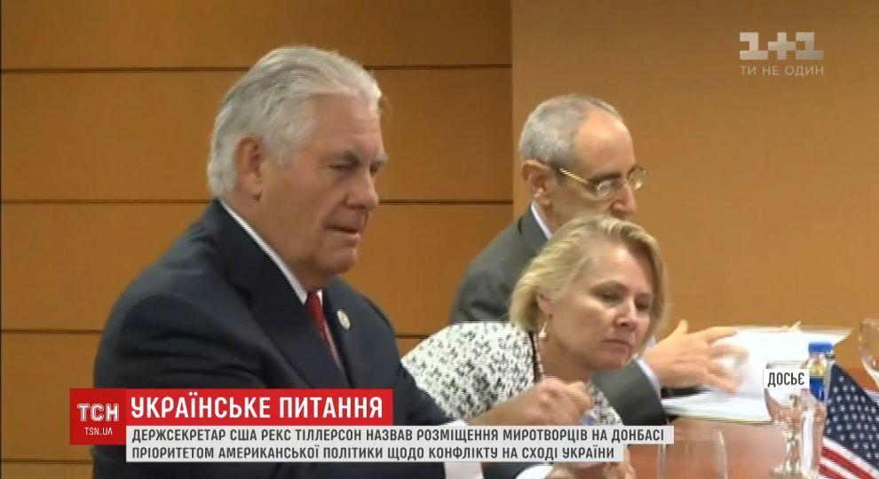 ea81890d8580 Госсекретарь США назвал размещением миротворцев на Донбассе приоритетом  американской политики