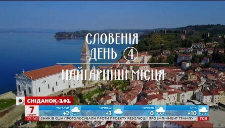 Мой путеводитель. Словения - самые живописные уголки