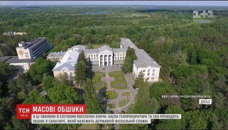 Генпрокуратура вместе с СБУ обыскивает санаторий, принадлежащий Государственной фискальной службе