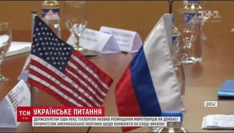 Держсекретар США пообіцяв продовжити переговори з Москвою щодо миротворчої місії на Донбасі