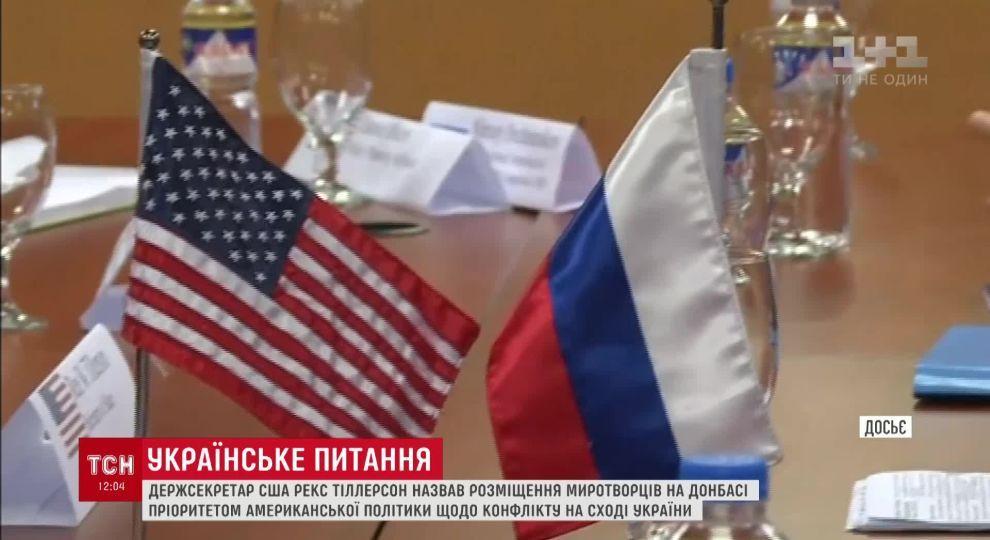 638a6cacaad8 Госсекретарь США пообещал продолжить переговоры с Москвой по миротворческой  миссии на Донбассе