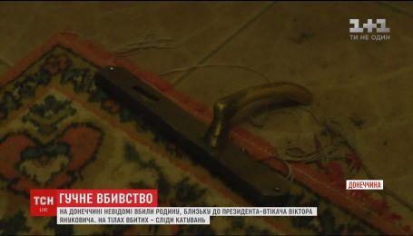 На Донеччині вбили родину, близьку до екс-президента Януковича