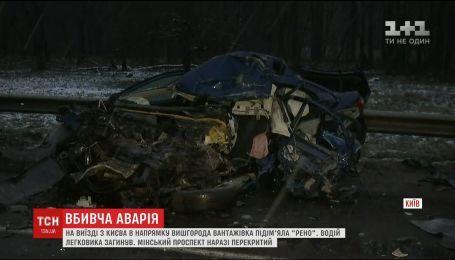 На выезде из Киева столкнулись легковушка и грузовик
