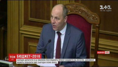 У ВР планують до ночі ухвалити державний бюджет на наступний рік