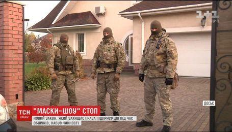 В Україні набув чинності закон, що захищає права бізнесменів під час обшуків