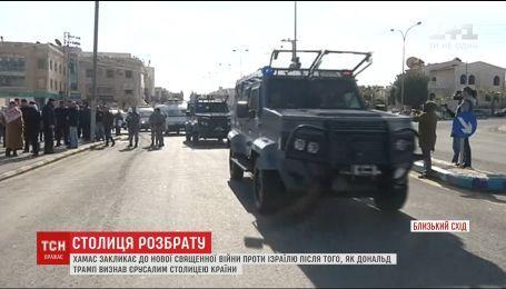 """Столиця розбрату: """"Хамас"""" закликає до нової війни проти Ізраїлю"""