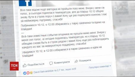 Из-за ухудшения здоровья Михеил Саакашвили временно покинул палаточный городок