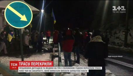 На Закарпатье работники детсадов и медсестры перекрыли международную трассу Киев-Чоп