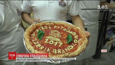 Мистецтво виготовлення Неаполітанської піци внесли до списку нематеріальної спадщини ЮНЕСКО