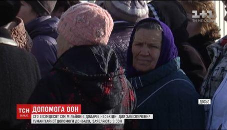 Україні необхідно 187 мільйонів доларів для забезпечення гуманітарної допомоги Донбасу