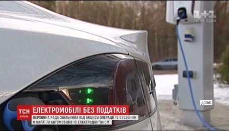 ВР звільнила від акцизу операції із ввезення автомобілів із електродвигуном