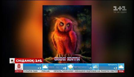 Червона сова: небезпечна гра знову затягує підлітків