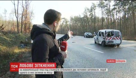 На новоирпинський трассе лоб в лоб столкнулись две легковушки, один человек погиб