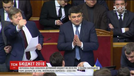 Верховна Рада ухвалила бюджет на 2018-й рік