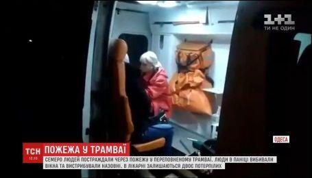 Семь человек пострадали из-за пожара в переполненном одесском трамвае
