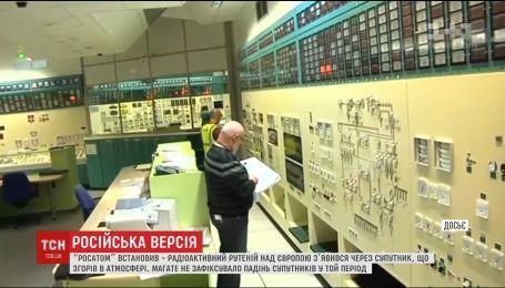 Росія озвучила свою версію появи радіаційної хмари над Європою